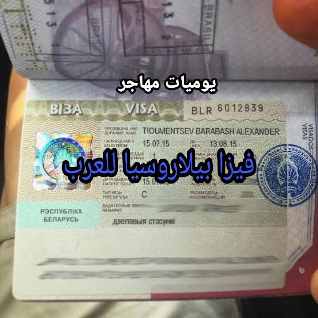 تأشيرة بيلاروسيا للعرب