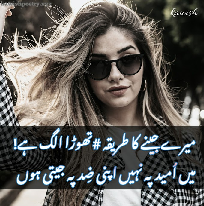Attitude Poetry For Girl In Urdu
