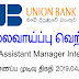 Vacancy In Union Bank   Post Of - Officer / Assistant Manager Internal Audit