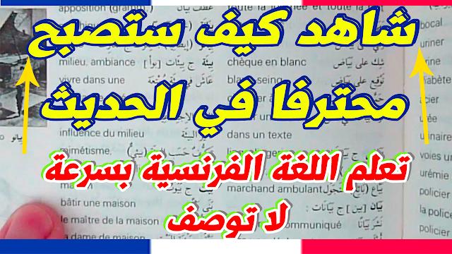 شاهد كيف ستتعلم اللغة الفرنسية بسرعة وباحترافية كبيرة والتحدث بها Parler en français et Apprendre la langue française couramment