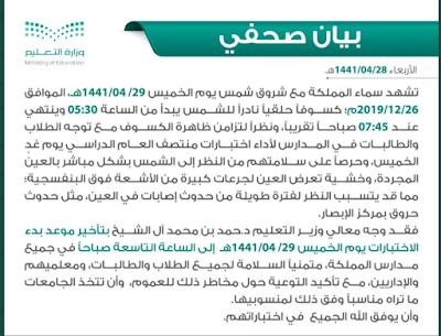 بسبب كسوف الشمس تم تأخير اختبارات الطلاب والطلابات في مدارس السعوديه الى الساعه التاسعه صباحا