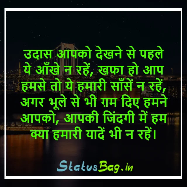 Latest Top Love Status in Hindi