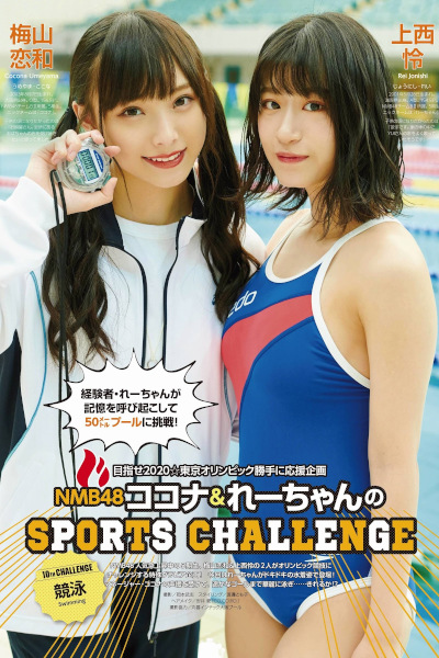 Rei Jonishi 上西怜, Cocona Umeyama 梅山恋和, ENTAME 2019.12 (月刊エンタメ 2019年12月号)