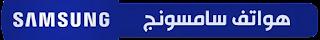 Prix Samsung Algérie