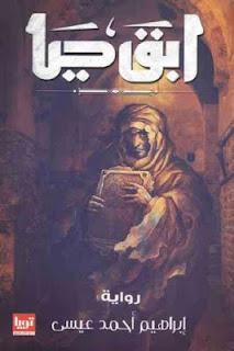 كتاب ابق حيا - رواية pdf