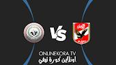 مشاهدة مباراة الأهلي وطلائع الجيش القادمة على كورة اون لاين في بث مباشر يوم 21-09-2021 في كأس السوبر المصري