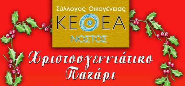 Χριστουγεννιάτικο παζάρι του ΚΕΘΕΑ στο Ναύπλιο