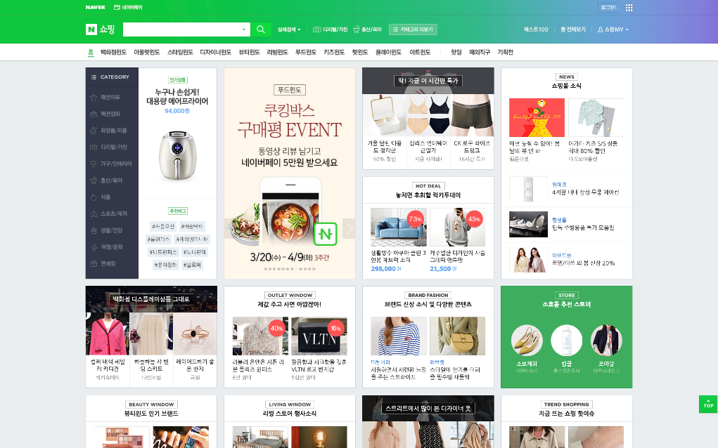 The Main screen of NAVER Shopping