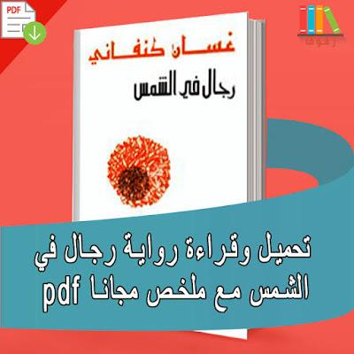 تحميل وقراءة رواية رجال في الشمس للمؤلف غسان كنفاني مع ملخص pdf