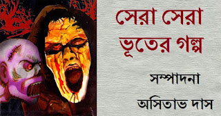 Bengali Horror Short Stories