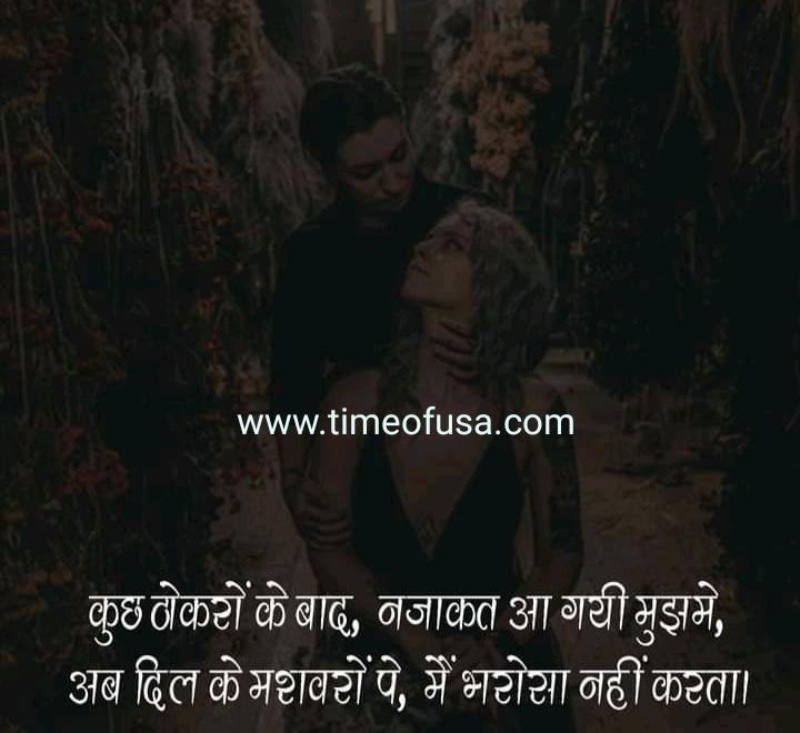 shayari, shayari love, love shayari, hindi shayari, shayari hindi, shayari in hindi, love shayari hindi, shayari hindi love, love shayri in hindi, love shayari in hindi, love shayari in hindi for girlfriend, marathi shayari love, new love shayari, beautiful hindi love shayari, shayari for girlfriend, wife shayari, shayri for gf