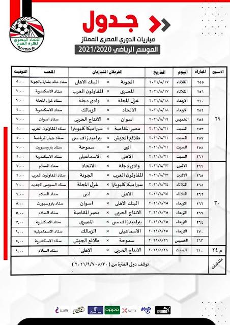 جدول مباريات الأسبوع 29 والأسبوع 30 من الدورى المصرى الممتاز 2021