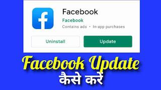 Facebook Update Kaise Kare