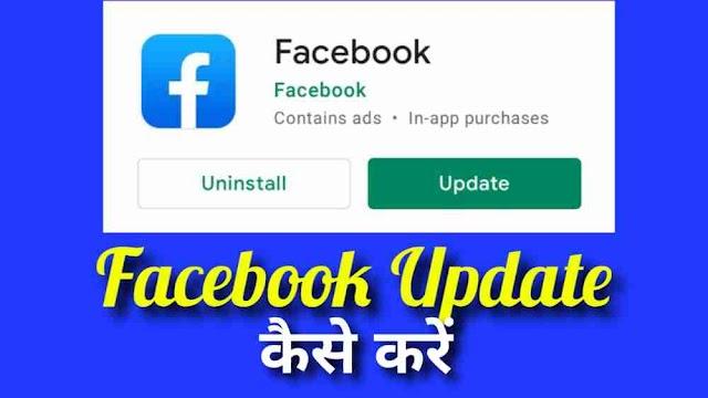 Facebook Update Kaise Kare? फेसबुक अपडेट करने का तरीका - Facebook Update Karna hai