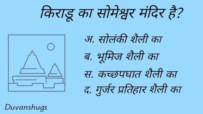 राजस्थान का 'जलियांवाला बाग' के नाम से प्रसिद्ध स्थान 'मानगढ़ धाम' किस जिले में स्थित है?