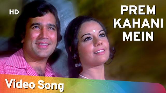 Prem Kahani Mein Ek Ladka Hota Hai