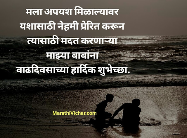 papa birthday wishes in marathi