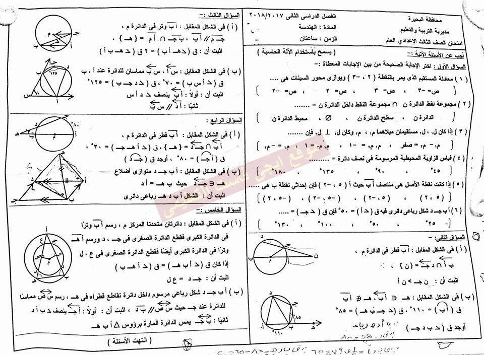 ورقة امتحان الهندسه للصف الثالث الاعدادي الترم الثانى 2018 محافظة البحيرة