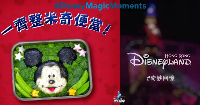 #DisneyMagicMoments, 香港迪士尼樂園 教您製作 米奇便當 及 分享 迪士尼光影匯夜間巡遊片段, Disney Paint The Night Parade, Mickey Bento Box, Disney Parks, HKDL, Hong Kong Disneyland, HK Disneyland