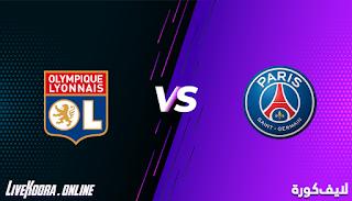 مشاهدة مباراة باريس سان جيرمان وليون بث مباشر بتاريخ 13-12-2020 الدوري الفرنسي