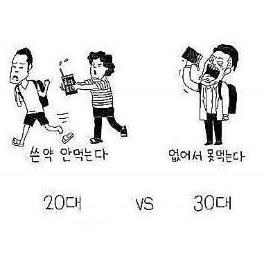 20대와 30대의 차이 -
