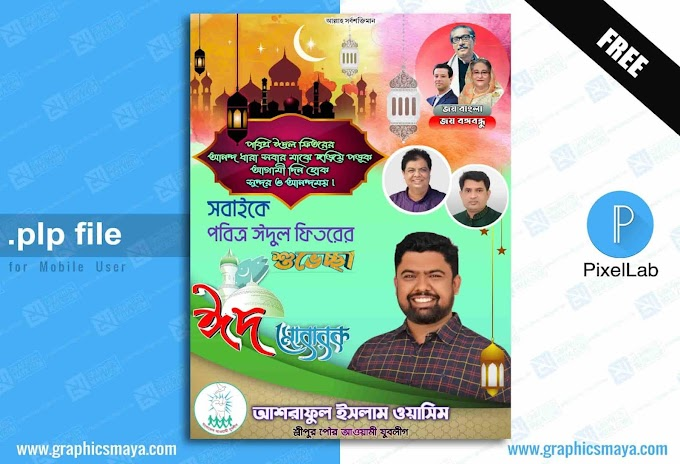 Eid Ul Fitr Political Poster Design PLP