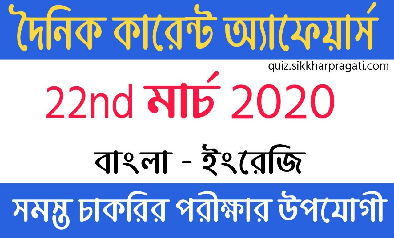 Current Affairs In Bengali And English 22nd March 2020