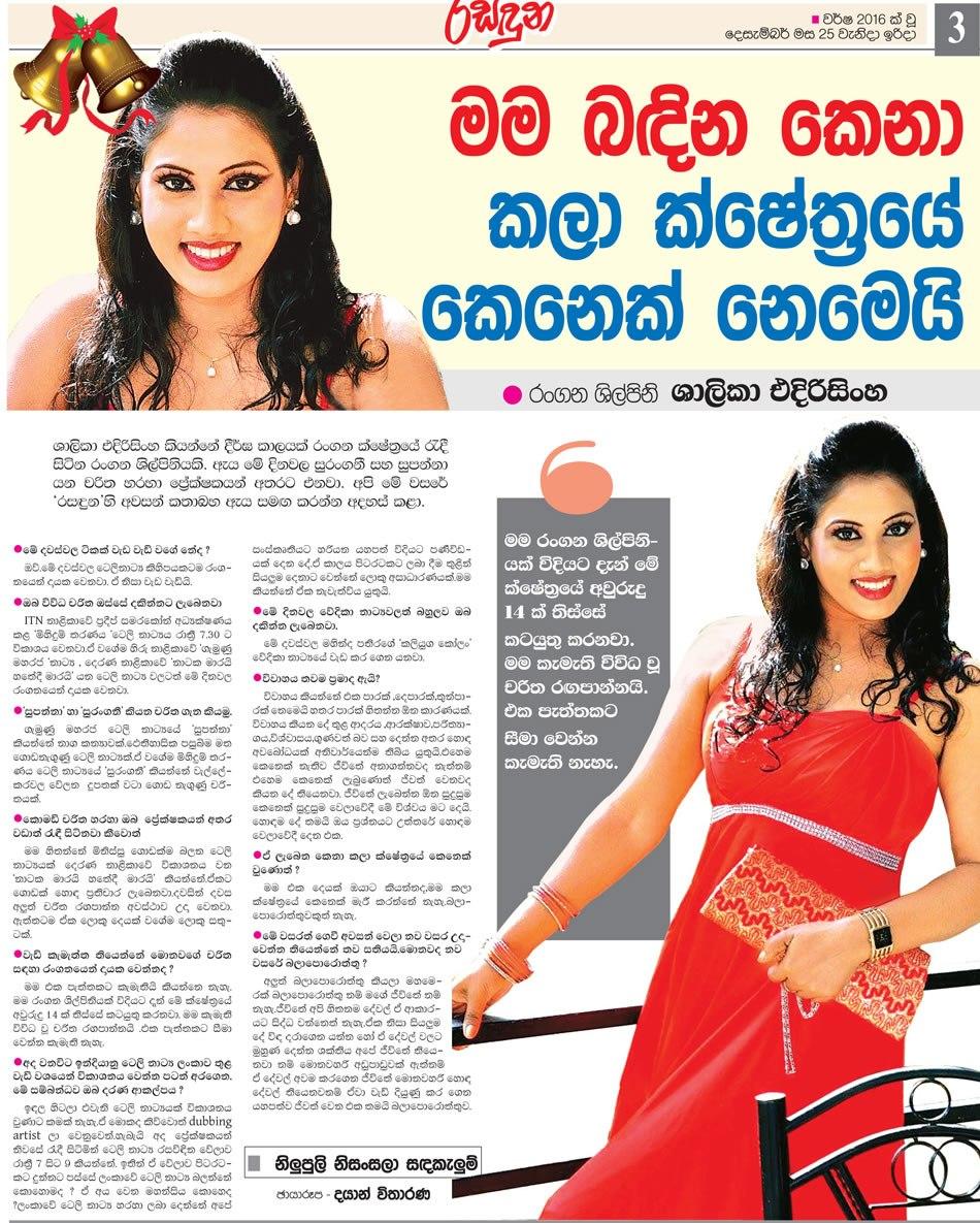 Gossip Chat With Shalika Edirisinghe