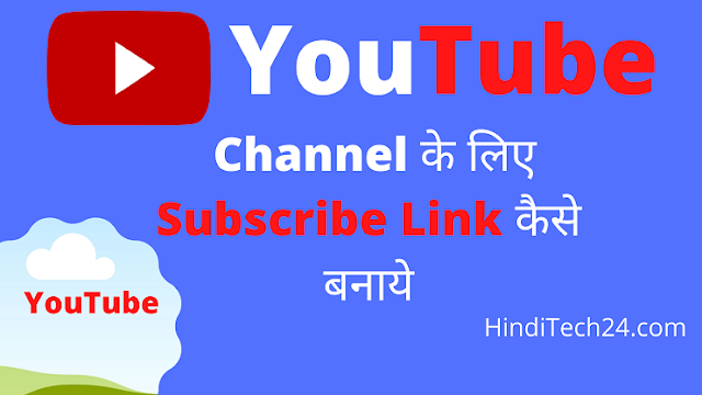 YouTube Channel के लिए Subscribe Link कैसे बनाये (YouTube Channel ka Subscribe Link kaise banaye)