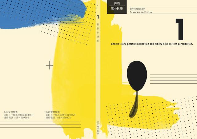 .: 講義封面設計