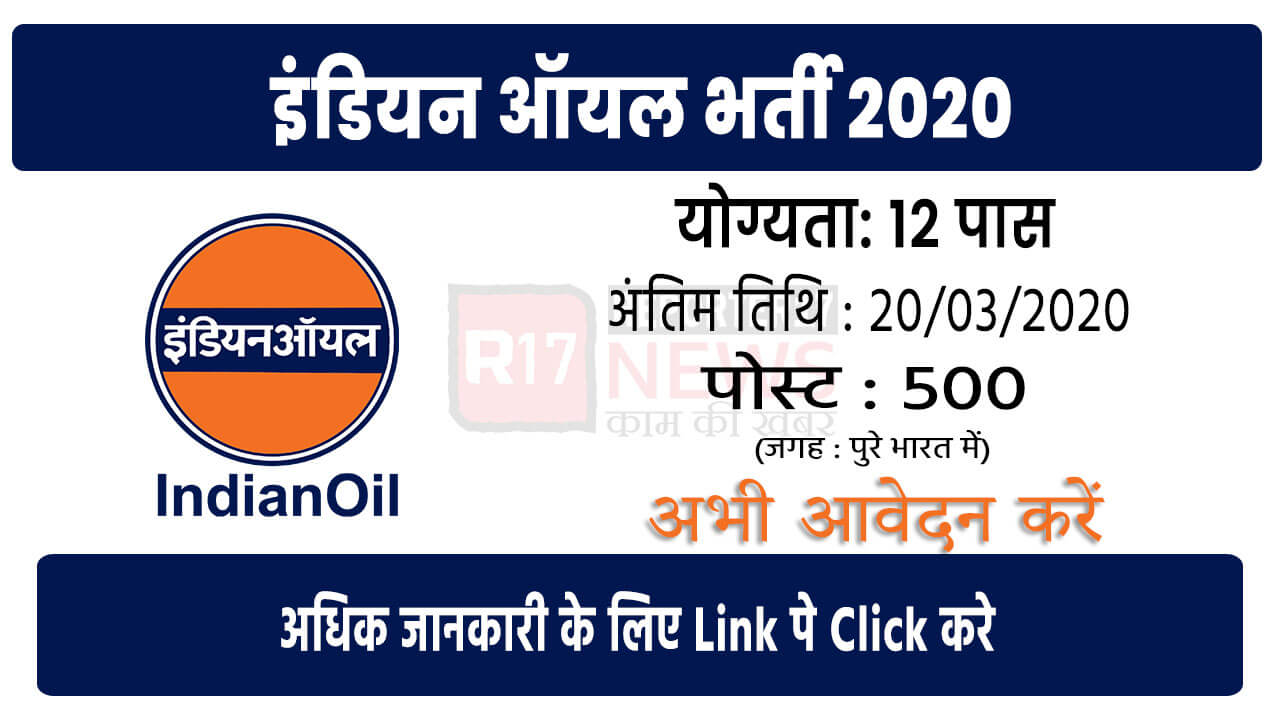 Indian Oil Corporation recruitment 2020