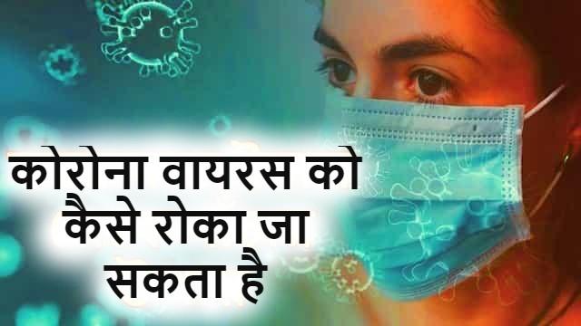 कोरोना वायरस को कैसे रोका जा सकता है