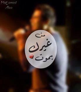 احدث صور مكتوب عليها للمغني عمرو دياب