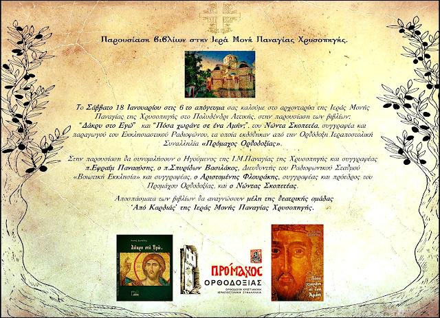 Παρουσίαση βιβλίων του Νώντα  Σκοπετέα στην Ιερά Μονή Παναγίας Χρυσοπηγής