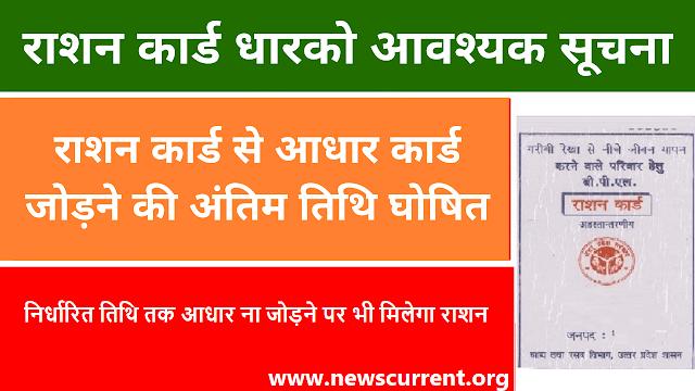 Last-date-to-link-aadhaar-card-in-your-ration-card-bpl