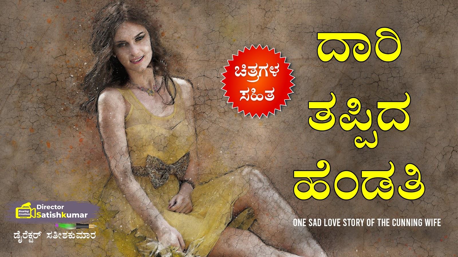 ದಾರಿ ತಪ್ಪಿದ ಹೆಂಡತಿ - One Sad Love Story of The Cunning Wife in Kannada - ಕನ್ನಡ ಕಥೆ ಪುಸ್ತಕಗಳು - Kannada Story Books -  E Books Kannada - Kannada Books