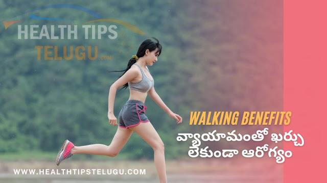 walking benefits in telugu, healthtipsteugu.com,సింపుల్ వాకింగ్, బ్రిస్క్ వాకింగ్, రేస్ వాకింగ్ అంటే ఏంటి?