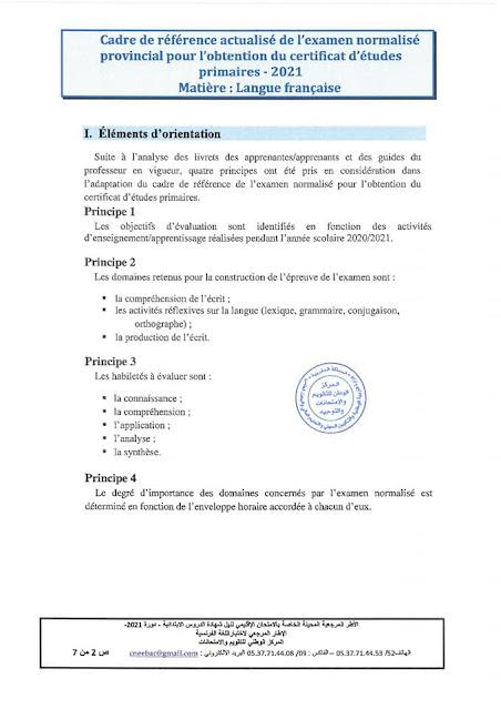 الاطار المرجعي الخاص بالامتحان الاشهادي بالابتدائي - دورة 2021 مادة اللغة الفرنسية