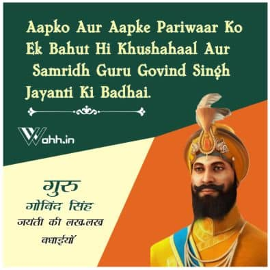 Happy Guru Gobind Singh Jayanti Birthday  Wishes