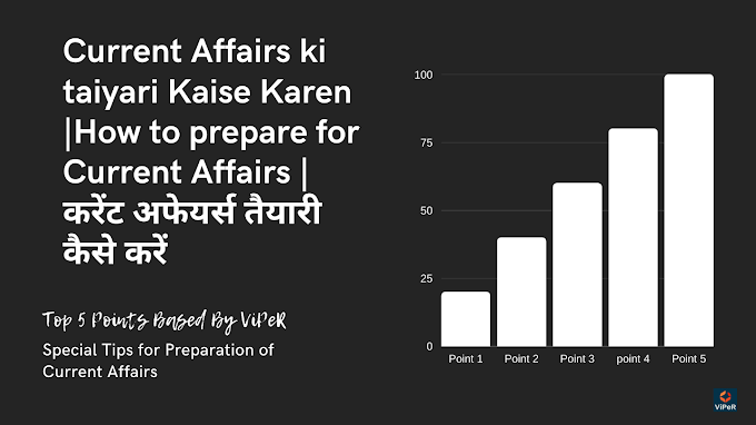 Current Affairs ki taiyari Kaise Karen |How to prepare for Current Affairs | करेंट अफेयर्स तैयारी कैसे करें