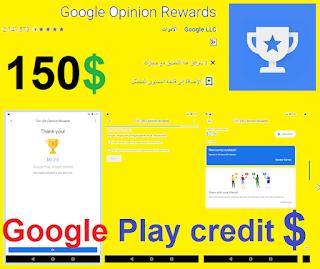 حل مشكلة Google opinion rewards شرح برنامج Google Opinion Rewards تحميل تطبيق Google Opinion Rewards Gaab Rewards Google Opinion Rewards APK Gaab Rewards APK Google Opinion Rewards APKPure Fewards