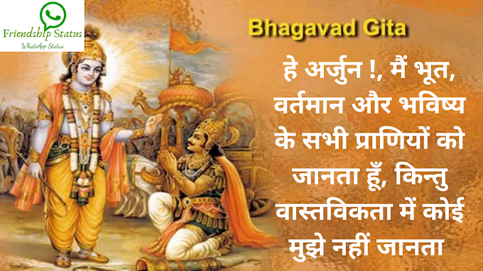 Best 50+ Bhagavat Gita Quotes by Lord Krishna on Life Lessons & Success | श्रीमद्भगवद्गीता