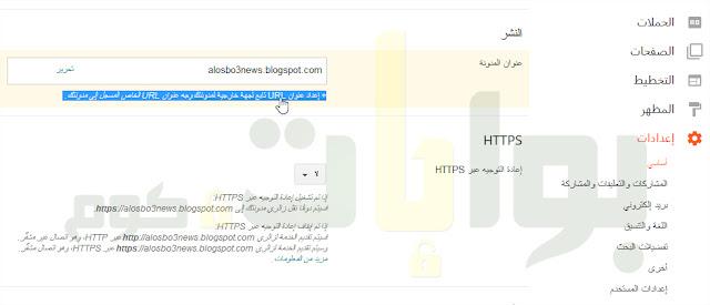 الان نذهب الى مدونة بلوجر ثم الاعدادت ثم اساسى ونختار إعداد عنوان URL تابع لجهة خارجية لمدونتك وجه عنوان URL الخاص المسجل إلى مدونتك.