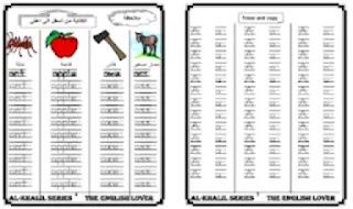 مذكرة تعليم الحروف الانجليزية لمرحلة الحضانة kg من موقع درس انجليزي مذكرة انجليزي كى جى