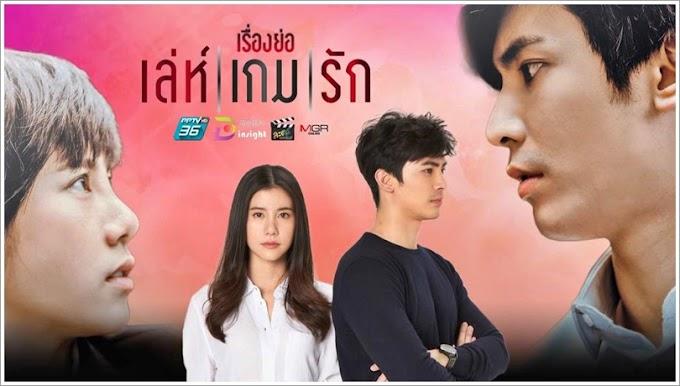 Drama Thailand | Leh Game Rak (2020)