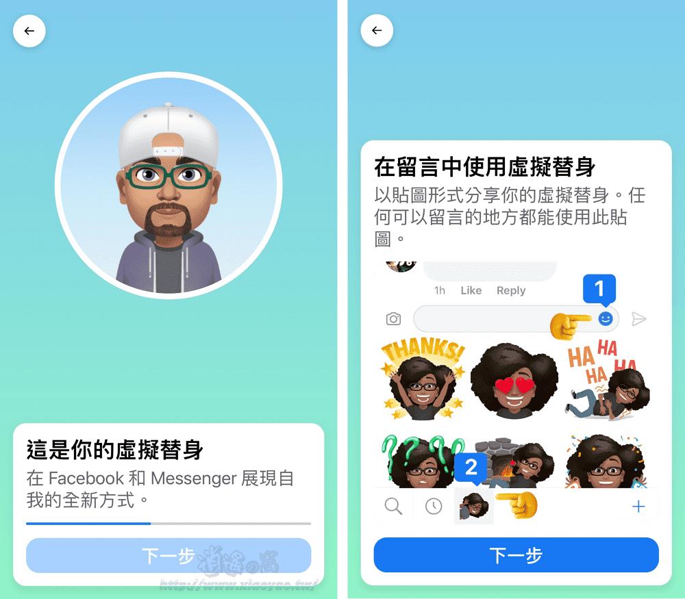 Facebook 推出虛擬替身功能