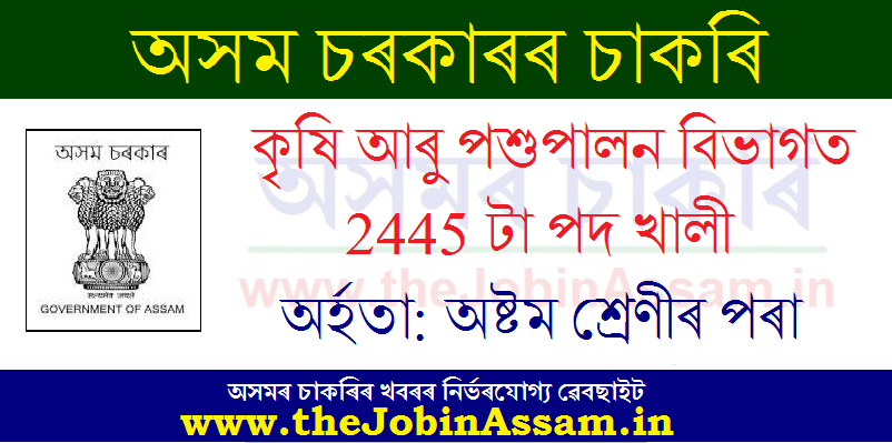 Assam Agriculture and Veterinary Recruitment 2020