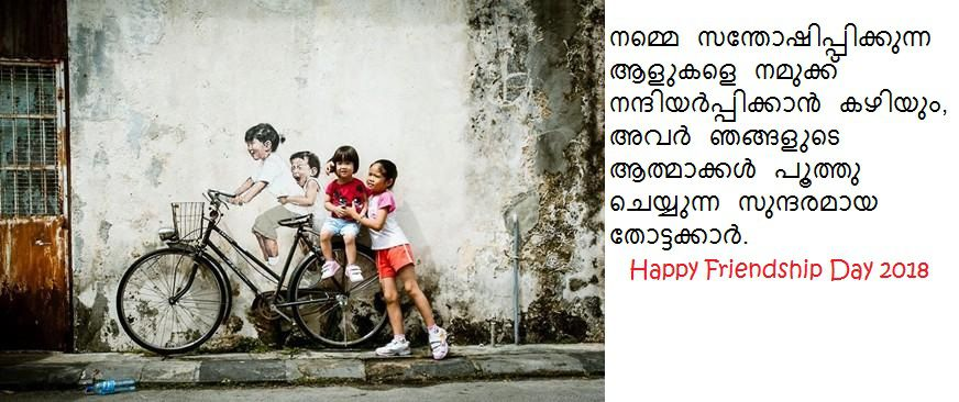 Funny Malayalam Film Friendship Quote In Classmates