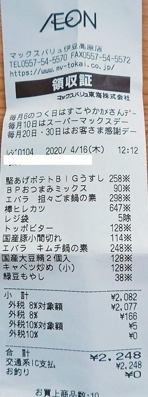 マックスバリュ 伊豆高原店 2020/4/16 のレシート
