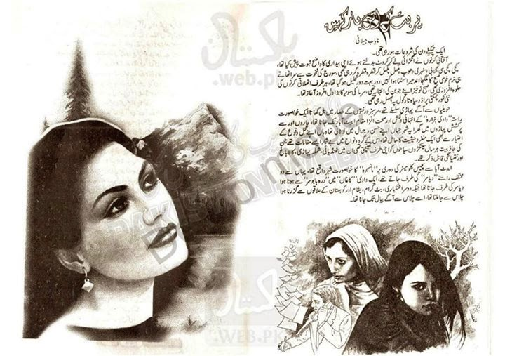 Parbat Kay Us Paar By Nayab Jelani Episode 1 Published in Hina Digest February 2015